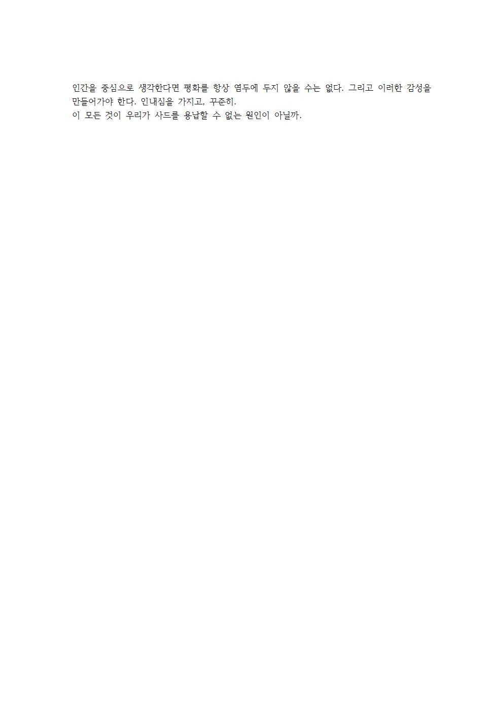 사드와 평화003.jpg