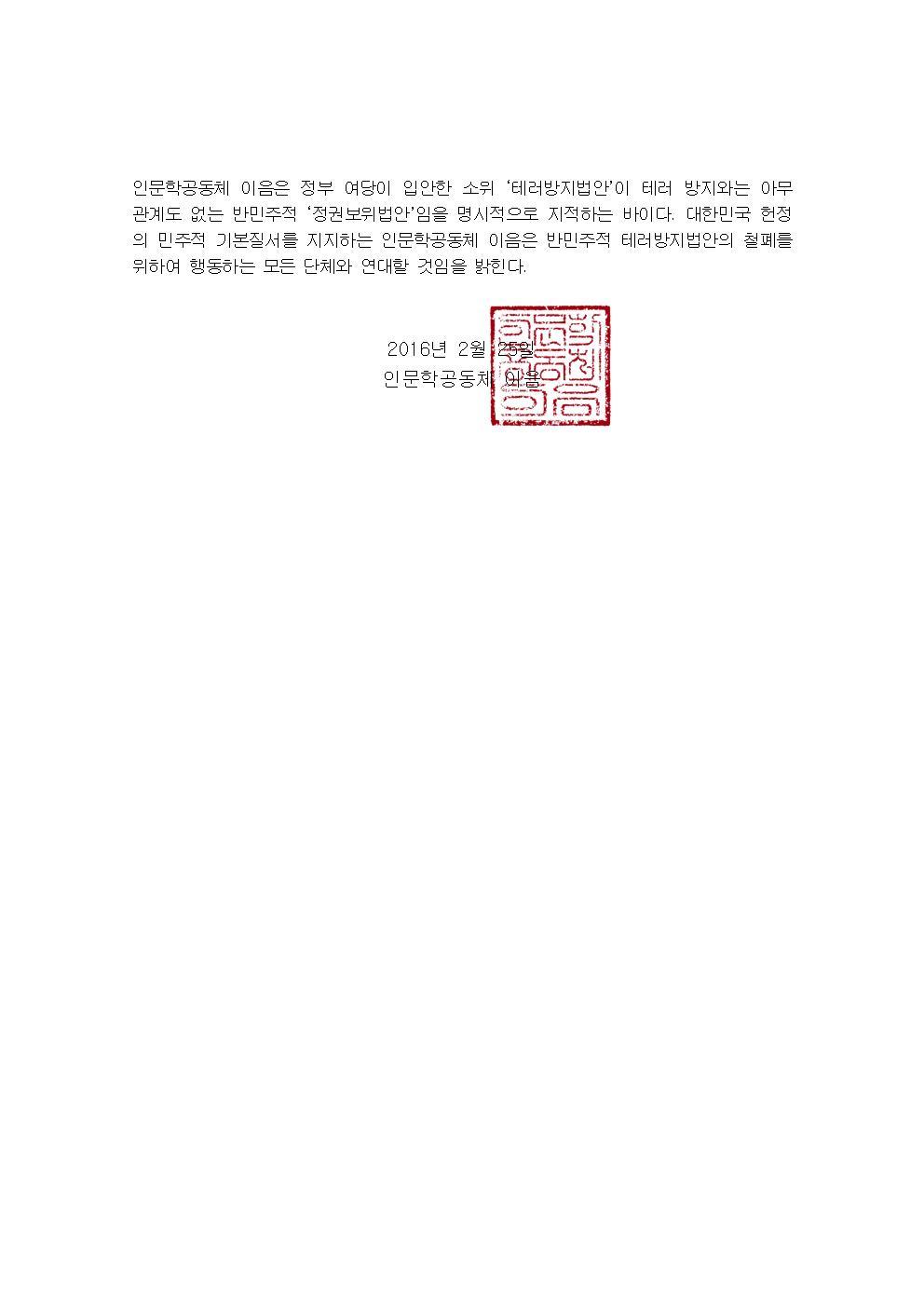 소위 '테러방지법' 직권상정에 대한 인문학공동체 이음의 입장002.jpg