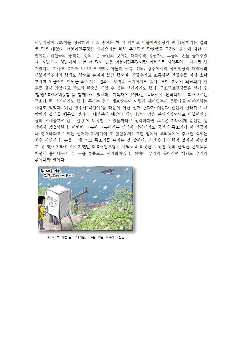 총선에부처004.jpg