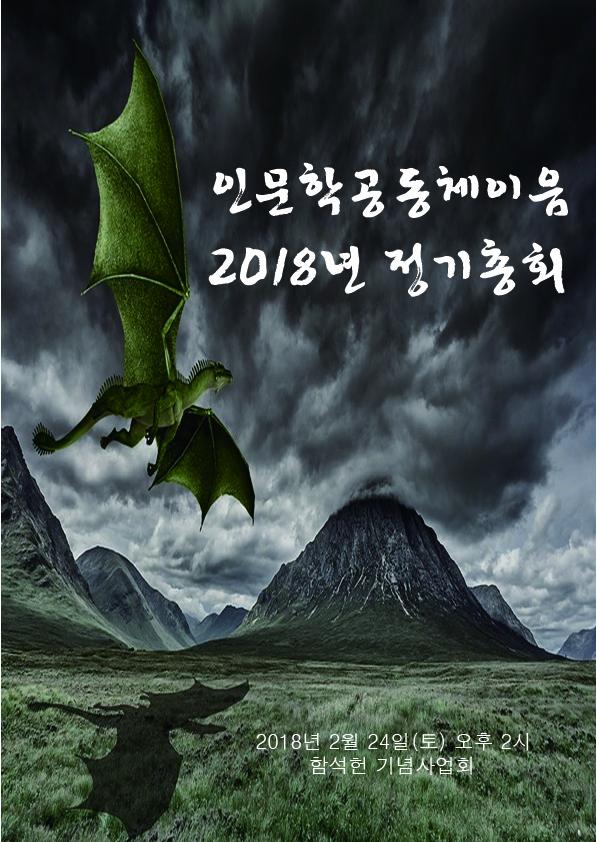 2018총회.jpg